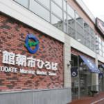 Hakodate Morning Market Square